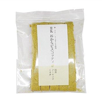 抹茶&くるみ&アーモンドイメージ