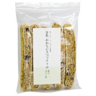 「豊かな香り 黒豆&ほうじ茶」イメージ