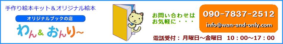 オーダーメイド絵本・手作り本キット|オリジナルブックの店わん&おんり〜