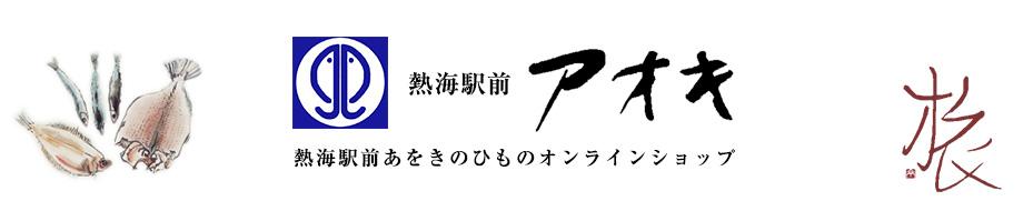 【熱海駅前ひもの販売店】株式会社アオキ産業オンラインショップ