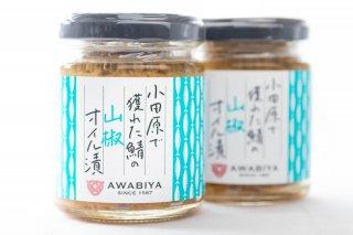 鯖の山椒オイル漬 1瓶