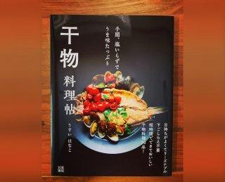 干物料理帖(1冊)