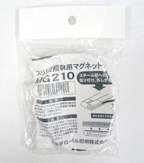 マグネットシート MG210 スリム蛍光灯器具専用