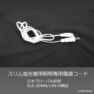 日本グローバル照明 スリム蛍光管照明 SLG-20WN用電源コードですSLG-20WN 電源コード スイッチなし