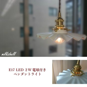 E17 アンティーク調 ペンダントライト 1灯 ミルクシェル【LED電球付き】