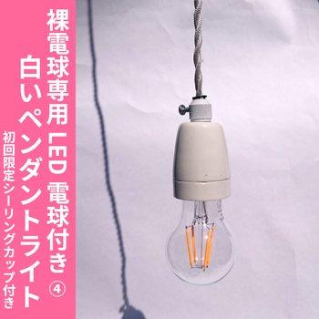 白いペンダントライト E26 LED電球付き シャビーシック クリアタイプ 調光対応