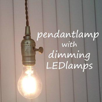 裸電球専用 ペンダントライト フィラメント【LED電球付き】E26 アンティーク仕上げ加工