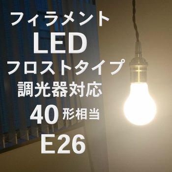 """【調光器対応】フィラメントLED電球""""akane""""40形 LDA-40FDM"""