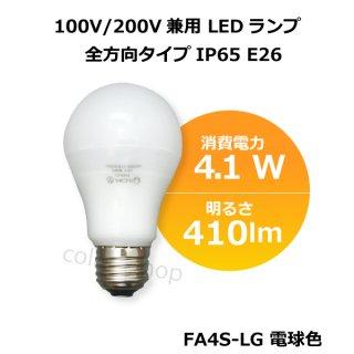 防水タイプLED電球【100V/200V対応】 コンパクトタイプ FA4S-LG IP65