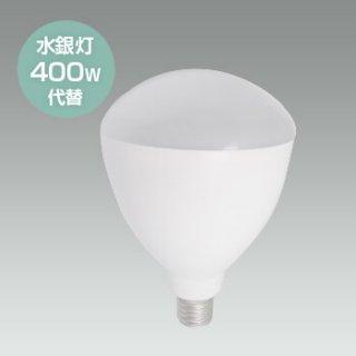 高天井用LED照明 JP70-DW 取り付け金具 口金保護リング付き