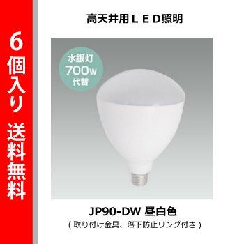 【6個入り】【送料無料】 高天井用LED照明 JP90-DW6set 取り付け金具 口金保護リング付き