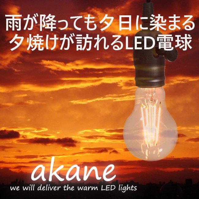 """フィラメントLED電球 """"akane"""" A形 E26 調光器対応「FLD6-A60C/D」"""
