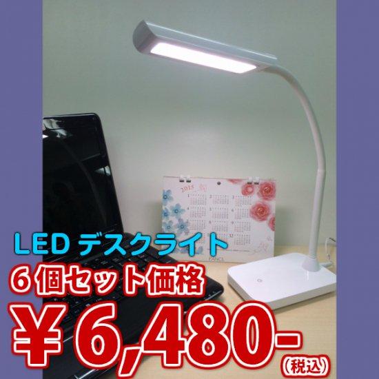 【数量限定SALE】LED Ruxe デスクス...