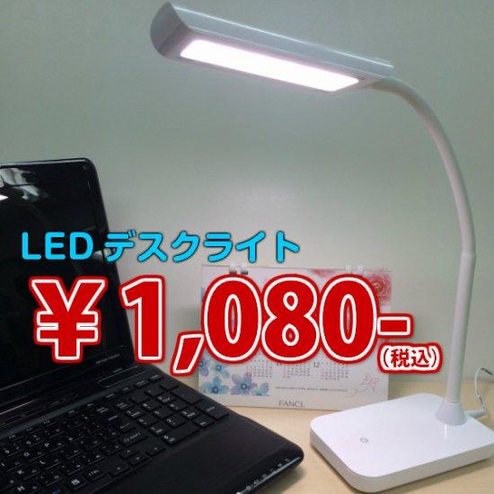【台数限定】LED Ruxe デスクスタンド USB端子付き R-301