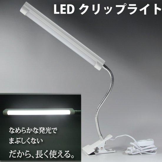 【台数限定】LEDクリップライト SC-5H
