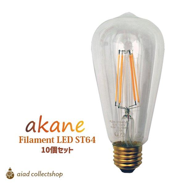 【10個セット】フィラメントLED電球