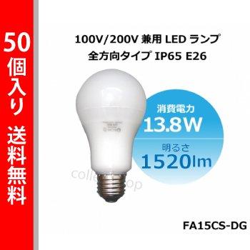 【50個入りセット】LED電球 100V/200V兼用 E26 FA15CS-DG  100W相当の明るさ