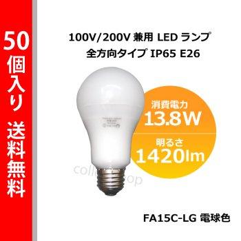 【50個セット】LED電球【100V/200V兼用】  FA15C-LG E26 電球色