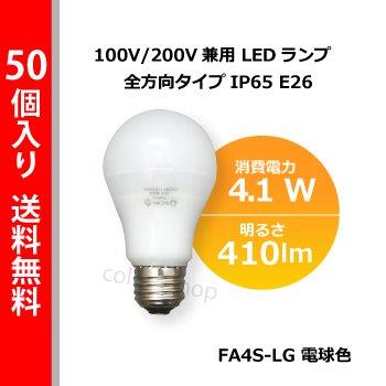 【50個入り】防水タイプLED電球【100V/200V対応】 コンパクトタイプ FA4S-LG IP65