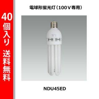 【40個入り】電球形蛍光灯【100V専用】 パールボール NDU45ED