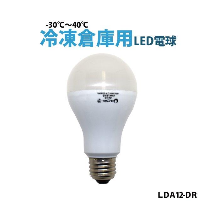 冷凍倉庫用 LED電球 100V/200V兼用 E26 LDA12-DR