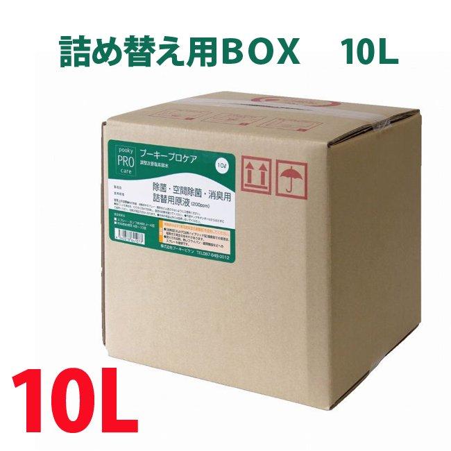 プーキープロケア pookyPROcare 詰め替え用 BOX 10L