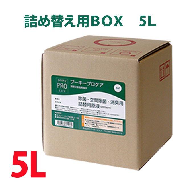 プーキープロケア pookyPROcare 詰め替え用 BOX 5L