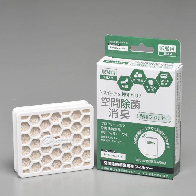 プロクリーンエア PROcareAIR 空間除菌消臭【交換用専用フィルター】
