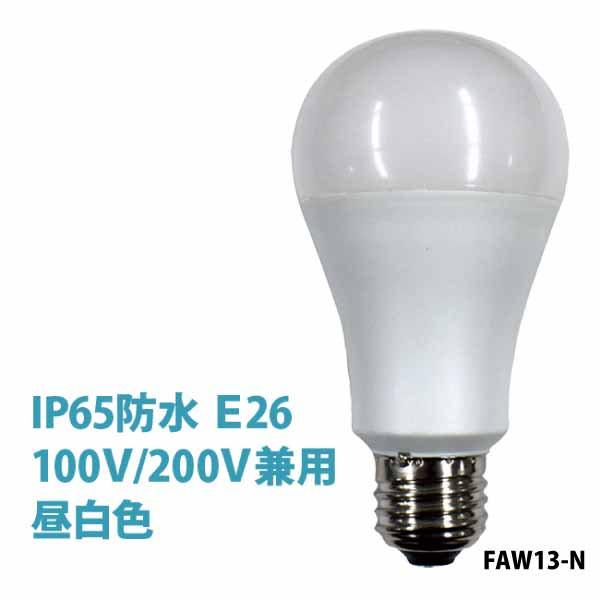 LED電球 100V/200V兼用 E26 FAW13-N 100W相当の明るさ FA15CS-DG後継
