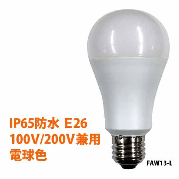 LED電球【100V/200V兼用】FAW13-L E26 電球色 FA15C-LG後継