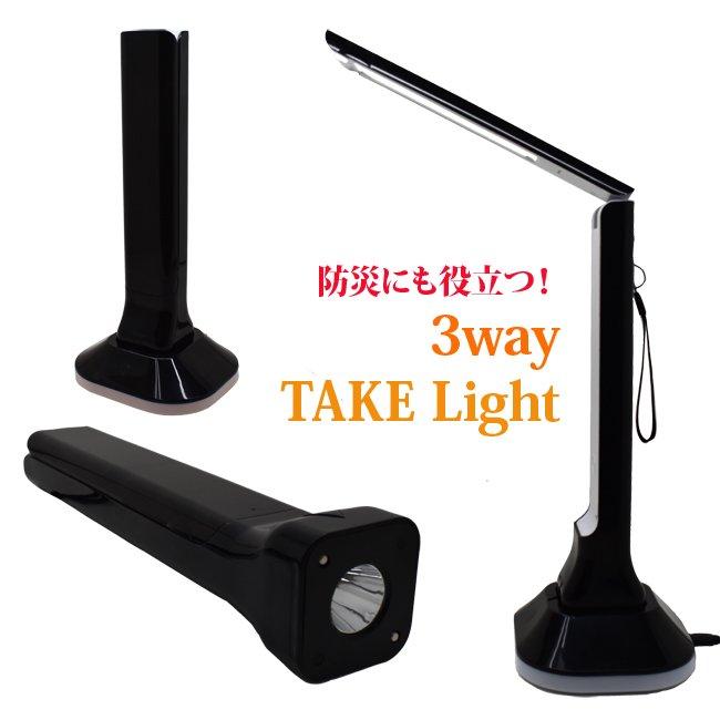 LED デスクスタンド TLB-701 3way デスクライト 懐中電灯 常夜灯 USBケーブル 持ち運び可能 3段階調光可能