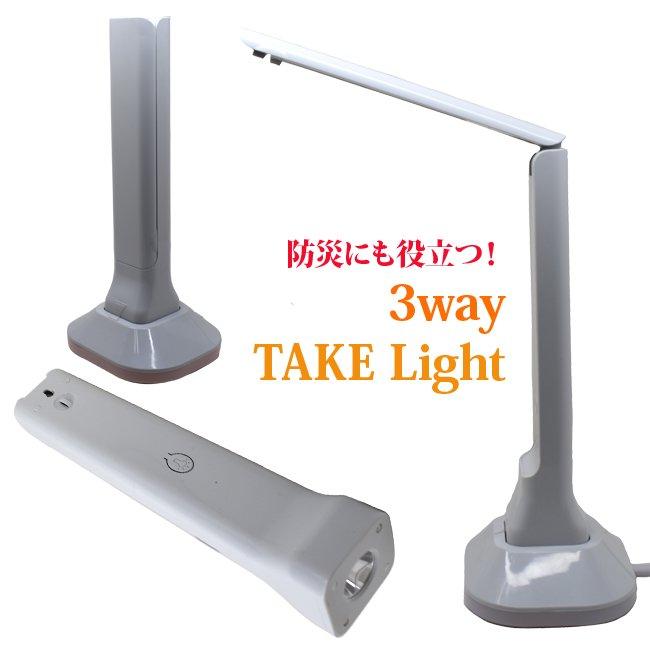 LED デスクスタンド TLW-701 3way デスクライト 懐中電灯 常夜灯 USBケーブル 持ち運び可能 3段階調光可能