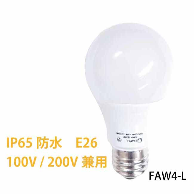 防水タイプLED電球 FAW4-L【100V/200V対応】 コンパクトタイプ  IP65 FA4S-LG後継