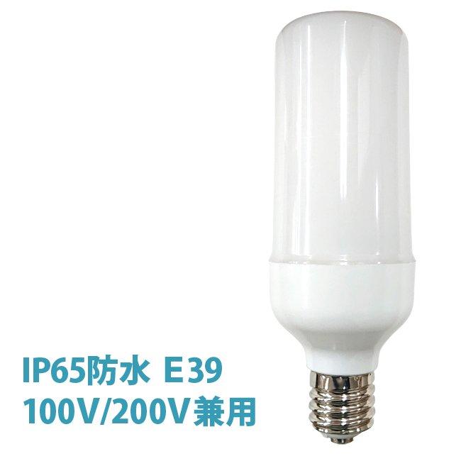 LED電球【100V/200V対応】FTW40-D 作業灯 IP65 電材 仮設 日本グローバル照明