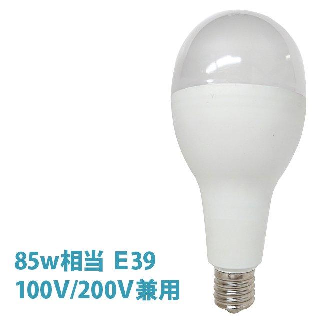 LED電球 100V/200V兼用 E39 FLDA40-N 昼光色 JDU85ED後継 蛍光灯85W相当 作業灯 工場 倉庫 広配光