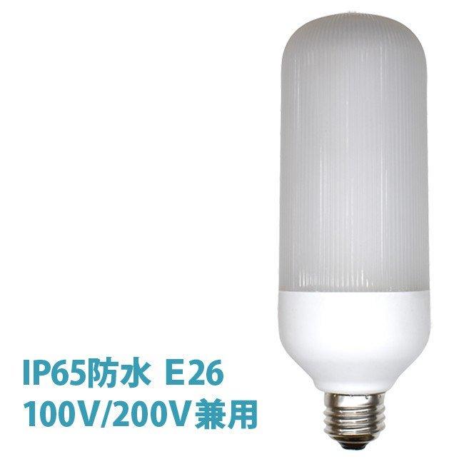 LED電球【100V/200V対応】業務用 FTW20-D 100V/200V兼用 200W相当  昼光色 作業灯 IP65 6500k