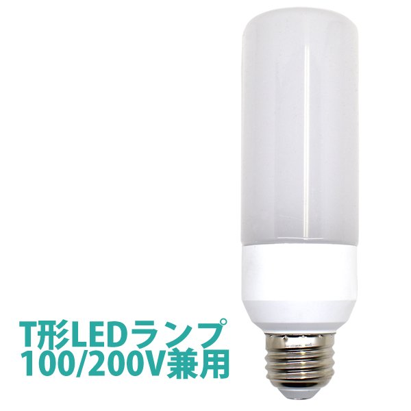 LED電球【100V/200V対応】FLDT10-D 作業灯 電材 仮設 日本グローバル照明