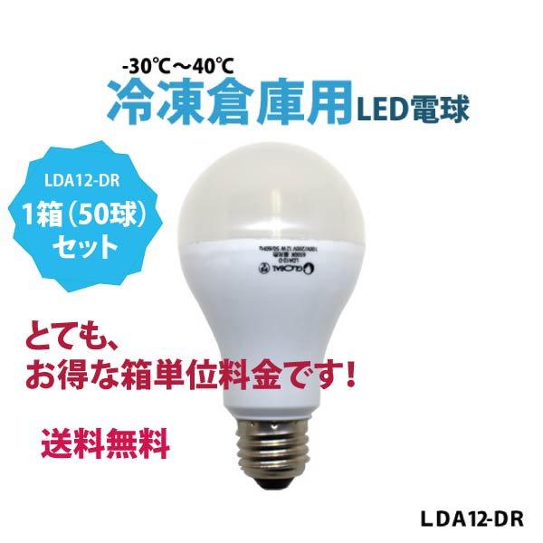 冷凍倉庫用 LED電球 100V/200V兼用 E26 LDA12-DR   箱単位(50本)価格