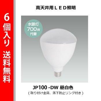【送料無料】 高天井用LED照明 JP100-DW 取り付け金具 口金保護リング付 箱単位(6本)での販売