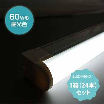 LEDスリムライト「SLED-F60D」 60W形 昼光色  箱単位(24本入)価格