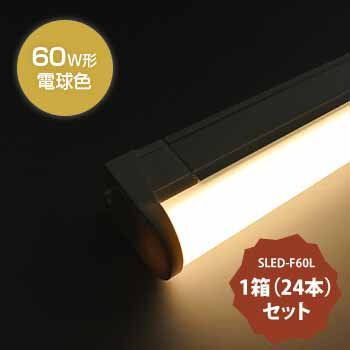 LEDスリム蛍光灯「SLED-F60L」60W形 電球色 箱単位(24本入)価格