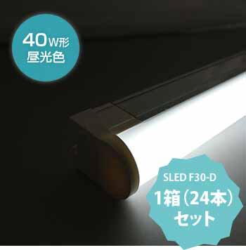 LEDスリム蛍光灯「SLED-F30D」40W形 昼光色 箱単位(24本入)価格