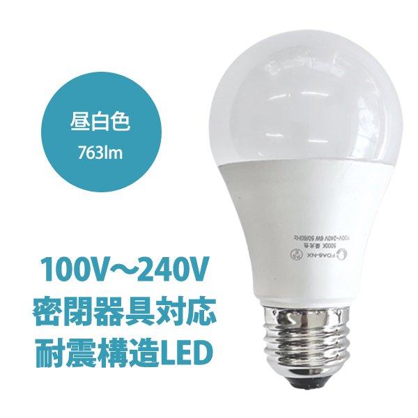 密閉型器具対応耐振型LED電球  FDA6-NX 100V〜240V対応 E26白熱球60W相当