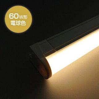 LEDスリム蛍光灯「SLED-F60L」60W形 電球色