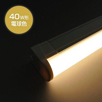 LEDスリム蛍光灯40W形 電球色
