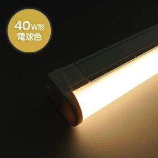 LEDスリム蛍光灯「SLED-F30L」40W形 電球色