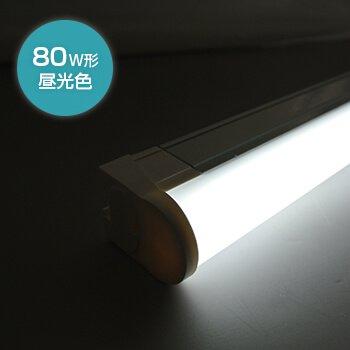 LEDスリム蛍光灯80W形 昼光色