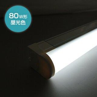 LEDスリム蛍光灯「SLED-F80D」80W形 昼光色
