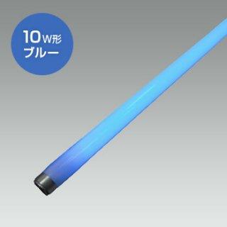 スリム蛍光灯10W形 ブルー