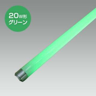 スリム蛍光灯20W形 グリーン